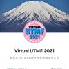 Virtal UTMF 2021 in 多摩湖(4日目)