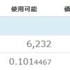 1BTC(ビットコイン)が10万円超え。ビットコインをタダでもらう方法