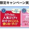 【旅行】ドコモユーザーなら海外1Dayパケがオススメ。今なら期間限定で使い放題!