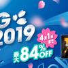 PSストア スプリングセール2019開始!最大84%OFFで4月1日まで!AC7が6500円やDBDが2100円で購入できるぞ!