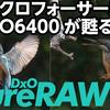 マイクロフォーサーズのISO6400が甦る!DxO PureRAWがめっちゃヤバイ
