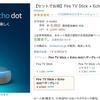 Amazonの「Fire TV Stick」と「Echo Dot」がセットで3,000円オフ!Spigenのセールも開催中!