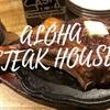 ハワイの安くて美味しい「アロハステーキハウス」のトマホークステーキがすごい!