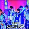 【動画】なにわ男子がMUSIC FAIR(ミュージックフェア)に登場!2019年2月16日放送!