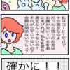 (学習マンガ)真の公平とは?アメリカ人と日本人が「ずるいと感じる差」を社会学的に考察 ②