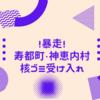 暴走核ゴミ受け入れ北海道寿都町・神惠内村