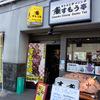 【登録タグ】 松本城