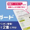 個人情報保護テープ 『両面テープ ケシポンダブルガード』スマートに便利です!