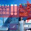 【羽田‐ホノルル便が19年5月以降ANAマイラーの狙い目か?】ANAホノルル線A380就航で羽田発の空席が増えるといいな!後記:ホノルル便の心温まるCAさんのサービスを添えて!