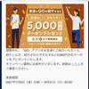 タクシーGOアプリ、キャンペーン中でクーポンが減らない! 使って3週間の状況紹介します。