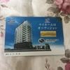 エストラスト(3280)から優待が到着:2000円分のクオカード