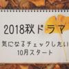 【2018年秋ドラマ】ドラマが好きな私が気になる10月スタートの秋ドラマまとめ
