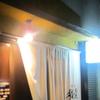 【今週のラーメン1061】 麺屋 猪貴 -CHOKI- (茨城・土浦) 超・中華そば