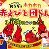 ニッスイ|おうちでホカホカ赤えびと団らんQUOカード3,000円分が当たる!