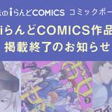 【コミックポータル】魔法のiらんどCOMICS作品以外の掲載終了のお知らせ