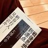 「戦後思想の到達点 ~柄谷行人、自身を語る 見田宗介、自身を語る」
