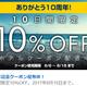 Expedia「10日間限定10%OFFクーポン」など