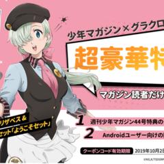 『七つの大罪 ~光と闇の交戦~』マガジン限定特典もらえる!