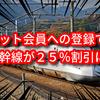 【新幹線】ネット会員への登録で新幹線が25%割引に!