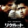 映画『リクルート』ネタバレあらすじキャスト評価アルパチーノサスペンス映画