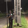 筑波大学大学院 図書館情報メディア研究科 受験記