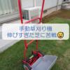 手動芝刈り機 山善 刈る刈るモア 使用の感想と口コミ