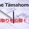 THE TamaHome(ザ・タマホーム)の家づくり。2階に水回り!【part2:間取り編】
