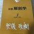 金原出版 分担解剖学3