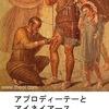 ガラテイア3 オウィディウス「アキスとガレテアの恋物語」の前章には,英雄アエネアスの航海が描かれていきます.上陸したシチリア島:「この島の右側にはスキュラがのさばり,---」「スキュラは,かつてはほんとうにひとりの乙女であった」「多くの求婚者たちが言い寄ったが,かの女は,それをことごとくはねつけて,かわいがってくれる海の妖精たちのところへ逃げていき----」スキュラが逃げていった先の「海の妖精たち」ネーレイデス.  その一人として,ガラテア(ガラテイア)が登場します.