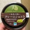 ファミリーマート ケンズカフェ東京監修 抹茶が薫る クレームショコラ 食べてみました