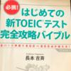 長本先生面白すぎ!『はじめての新TOEICテスト完全攻略バイブル』
