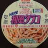 カップヌードル『和風タラコ』を食べた。