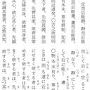 読書会「東皇」ブログ