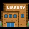 図書館の薦め