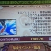 【MH4G】次回、11月29日(土)、12月4日(木)、5日(金) 配信予定のイベクエ・コンテンツ情報