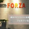 【宿泊記】ホテルフォルツァ長崎|観光や食事、買い物するには最適なエリアにあるホテル