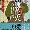 『羽州ぼろ鳶組Ⅶ 狐花火』(今村翔吾・著/祥伝社文庫)