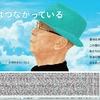 沖縄基地問題
