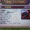 【MH4】「ついに強化版ゴア・マガラ配信決定!?」次回(8月29日)配信予定のイベクエとコンテンツの情報