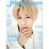 J Movie Magazine Vol.72【表紙: #平野紫耀 #キンプリ 『#かぐや様は告らせたい ~天才たちの恋愛頭脳戦~ ファイナル』】  (パーフェクト・メモワール)  が入荷予約受付開始!!