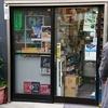 中野でシャグが買えるタバコ専門店「岡田たばこ店」をレビュー