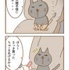 第29話「風邪をひいた仔猫、拗ねる」猫漫画
