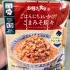 【ファミマ】ごはんにちょいかけ!ごまみそ坦々を食べてみた!