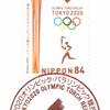 【特印】東京2020オリンピック・パラリンピック競技大会 東京2020聖火リレー(2020.3.10押印)