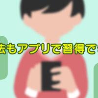 英文法もアプリで習得できる?おすすめの英文法アプリ5選!