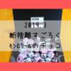 【2019.3】断捨離すごろく2ヶ月目の結果と神戸・モンロワールのミルクチョコレート。