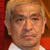 松本人志氏のツイート「松本動きます」が評判!岡本昭彦氏(吉本興業社長)を動かした!