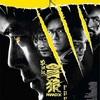 「Paradox(パラドックス)」イップ・マンシリーズの監督が描く香港アクションムービー!