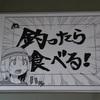 放課後ていぼう日誌 街とアニメの幸せな関係