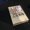 長生き対策【読書感想文】『LIFE SHIFT ライフシフト』リンダ・グラットン/アンドリュー・スコット著